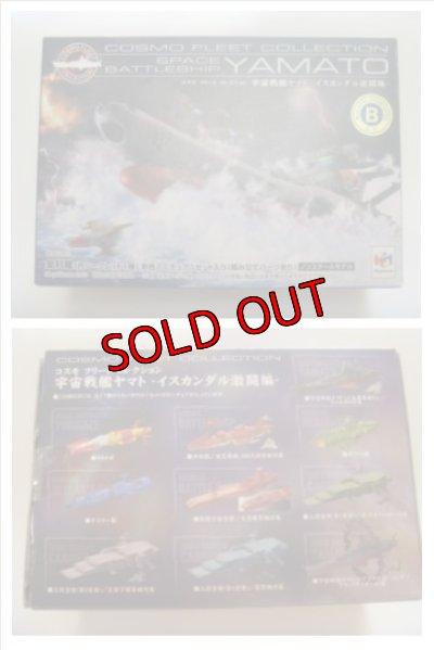 画像5: コスモフリートコレクション 宇宙戦艦ヤマト -イスカンダル激闘編- 宇宙戦艦ヤマト(B)アステロイド・リング/ブラックタイガー付属