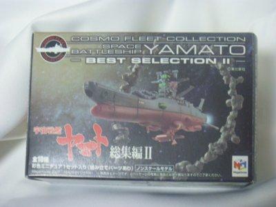画像4: コスモフリートコレクション 宇宙戦艦ヤマト -総集編- 10 超大型空母バルゼー