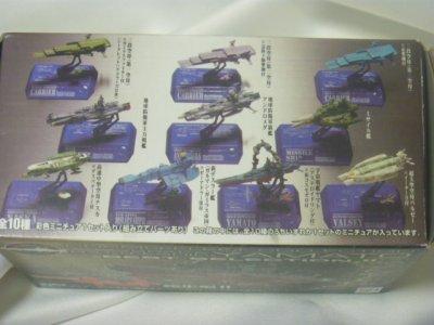 画像5: コスモフリートコレクション 宇宙戦艦ヤマト -総集編- 10 超大型空母バルゼー
