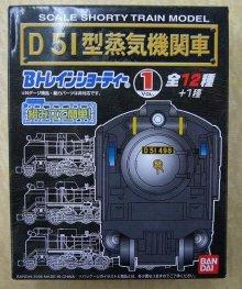 他の写真2: Nゲージ(1/150) Bトレインショーティー D51型蒸気機関車 戦時型 D51 1008