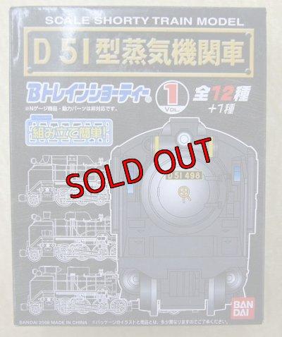 画像3: Nゲージ(1/150) Bトレインショーティー D51型蒸気機関車 戦時型 D51 1008