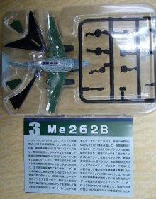 他の写真2: エフトイズ 1/144戦闘機 初期ジェット機コレクション 03a. Me262A ドイツ空軍