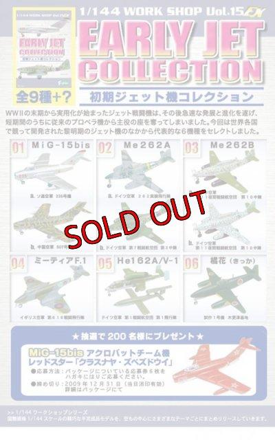 画像4: エフトイズ 1/144戦闘機 初期ジェット機コレクション 03a. Me262A ドイツ空軍