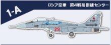 他の写真1: エフトイズ 1/144戦闘機 ユーロジェットコレクション2 1-A MiG-29S フルクラムC ロシア空軍 第4戦技訓練センター