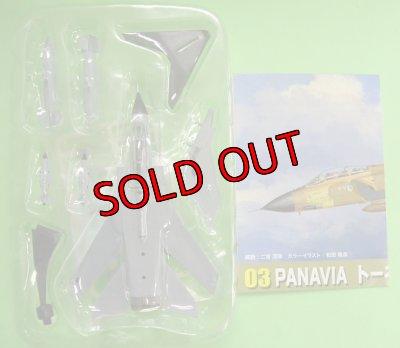 画像1: エフトイズ 1/144戦闘機 ユーロジェットコレクション PANAVIA トーネード 03b.イギリス空軍 第1航空群第31飛行隊