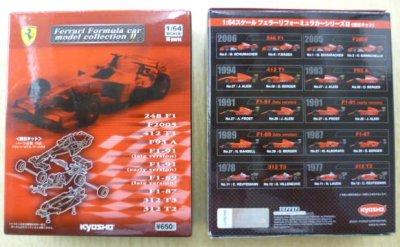 画像3: フェラーリ フォーミュラーカー モデルコレクションII 全20種セット