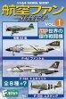 画像5: エフトイズ 1/144戦闘機 航空ファンSELECT VOL.1 7 F-4J ファントム