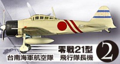 画像1: エフトイズ 1/144戦闘機 航空ファン SELECT Vol.2 日本陸海軍戦闘機集 2 零戦21型 台南海軍航空隊 飛行隊長機