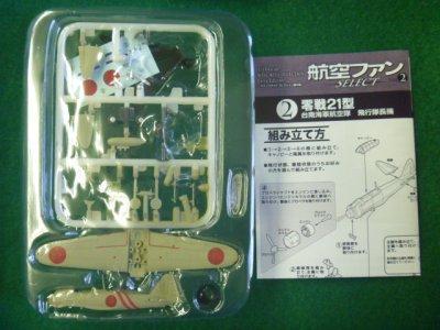 画像2: エフトイズ 1/144戦闘機 航空ファン SELECT Vol.2 日本陸海軍戦闘機集 2 零戦21型 台南海軍航空隊 飛行隊長機