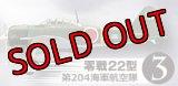 エフトイズ 1/144戦闘機 航空ファン SELECT Vol.2 日本陸海軍戦闘機集 3 零戦22型 第204海軍航空隊