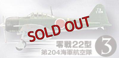 画像1: エフトイズ 1/144戦闘機 航空ファン SELECT Vol.2 日本陸海軍戦闘機集 3 零戦22型 第204海軍航空隊