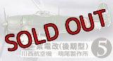 エフトイズ 1/144戦闘機 航空ファン SELECT Vol.2 日本陸海軍戦闘機集 5 紫電改(後期型) 川西航空隊 鳴尾製作所