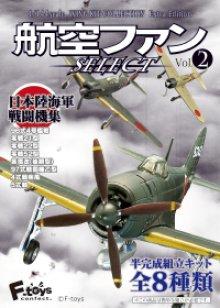他の写真3: エフトイズ 1/144戦闘機 航空ファン SELECT Vol.2 日本陸海軍戦闘機集 3 零戦22型 第204海軍航空隊
