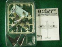 他の写真3: エフトイズ 1/144戦闘機 航空ファンSELECT VOL.1 2 メッサーシュミット Bf109E-4 外箱なし