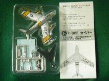 他の写真3: エフトイズ 1/144戦闘機 航空ファンSELECT VOL.1 6 F-86F セイバー