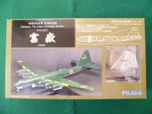 他の写真1: フジミ模型 1/144戦闘機 帝国日本海軍 超重爆撃機「富嶽」 #1 コG10-1 試作機塗装
