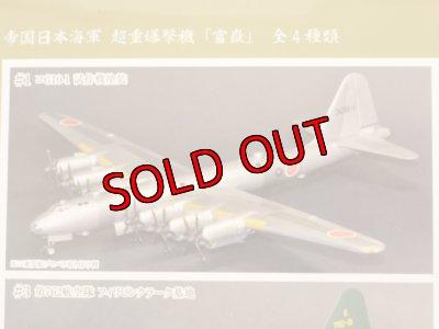 画像3: フジミ模型 1/144戦闘機 帝国日本海軍 超重爆撃機「富嶽」 #1 コG10-1 試作機塗装