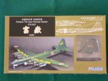 他の写真1: フジミ模型 1/144戦闘機 帝国日本海軍 超重爆撃機「富嶽」 #3 第762航空隊 フィリピンクラーク基地