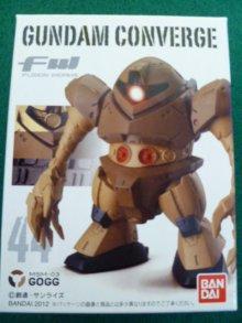 他の写真1: FW GUNDAM CONVERGE7(ガンダムコンバージ7) 44.MSM-03 GOGG