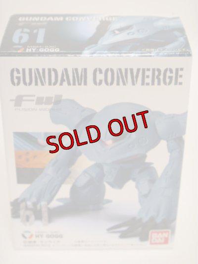 画像2: FW GUNDAM CONVERGE10(ガンダムコンバージ10) 61.MSM-03C ハイゴッグ