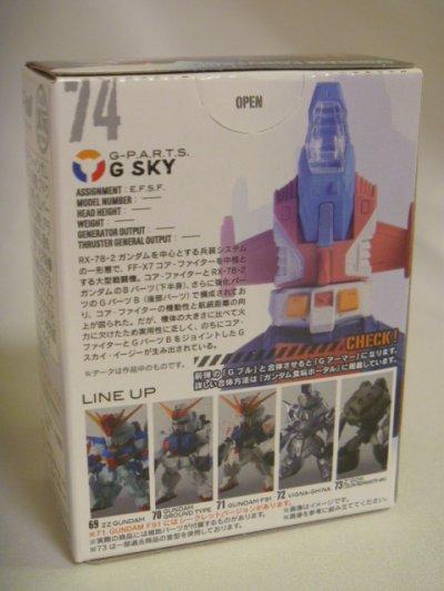 画像3: FW GUNDAM CONVERGE12(ガンダムコンバージ12) 74.G SKY