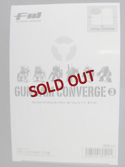 画像1: FW GUNDAM CONVERGE3(ガンダムコンバージ3) 未開封BOX