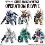 FW GUNDAM CONVERGE(ガンダムコンバージ) OPERATION REVIVE 全6種セット未開封