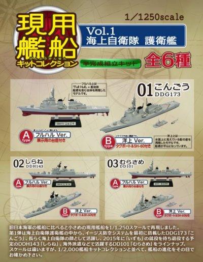 画像4: エフトイズ 1/1250 現用艦船キットコレクション Vol.1 海上自衛隊 護衛艦 01 こんごうDDG173 A フルハルVer.
