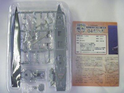画像1: エフトイズ 1/1250 現用艦船キットコレクション Vol.2 海上自衛隊 護衛艦・輸送艦 04 きりしまDDG174 B 洋上Ver.