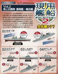 他の写真3: エフトイズ 1/1250 現用艦船キットコレクション Vol.2 海上自衛隊 護衛艦・輸送艦 04 きりしまDDG174 B 洋上Ver.