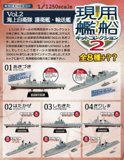 画像4: エフトイズ 1/1250 現用艦船キットコレクション Vol.2 海上自衛隊 護衛艦・輸送艦 04 きりしまDDG174 B 洋上Ver.