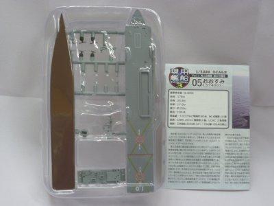 画像1: エフトイズ 1/1250 現用艦船キットコレクション Vol.3 海上自衛隊 海の守護者 05おおすみ LST4001 B 洋上Ver.