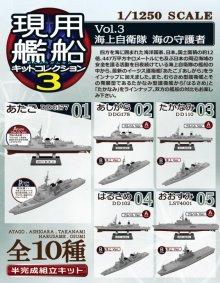 他の写真3: エフトイズ 1/1250 現用艦船キットコレクション Vol.3 海上自衛隊 海の守護者 03たかなみ DD110 B 洋上Ver.