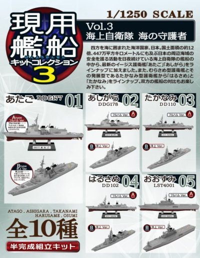 画像4: エフトイズ 1/1250 現用艦船キットコレクション Vol.3 海上自衛隊 海の守護者 03たかなみ DD110 B 洋上Ver.
