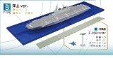 エフトイズ 1/1250 現用艦船キットコレクションHS 海上自衛隊いずも型護衛艦 02Bかが 洋上ver.