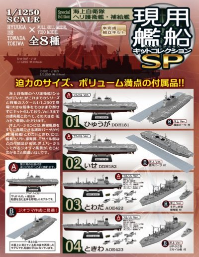 画像2: エフトイズ 1/1250 現用艦船キットコレクションSP 海上自衛隊 ヘリ護衛艦・補給艦 01 ひゅうがDDH181 A フルハルVer.