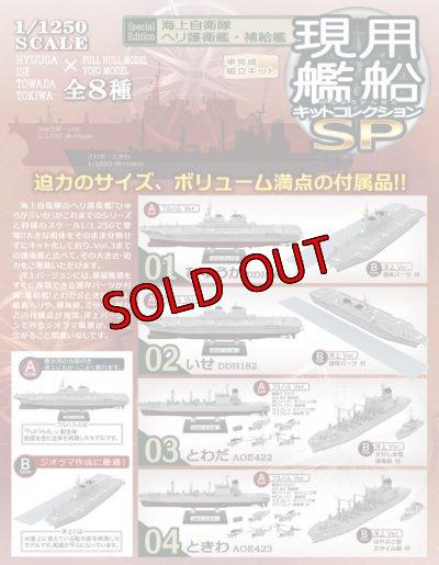 画像2: エフトイズ 1/1250 現用艦船キットコレクションSP 海上自衛隊 ヘリ護衛艦・補給艦 01 ひゅうがDDH181 B 洋上Ver.