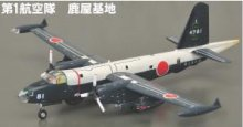 他の写真2: GIGA 1/144戦闘機 JMSDF Kawasaki P-2J Neptune おおわし 01 第1航空隊 鹿屋基地