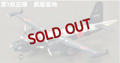 画像1: GIGA 1/144戦闘機 JMSDF Kawasaki P-2J Neptune おおわし 01 第1航空隊 鹿屋基地