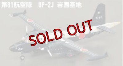 画像1: GIGA 1/144戦闘機 JMSDF Kawasaki P-2J Neptune おおわし 04 第81航空隊 UP-2J 岩国基地