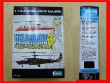 他の写真3: エフトイズ 1/144戦闘機 ヘリボーンコレクション3 Ka-50ホーカム b.ロシア陸軍 2色迷彩