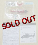 エフトイズ 1/144戦闘機 ヘリボーンコレクション3 AS365ドーファン SP.アメリカ沿岸警備隊仕様
