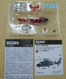 他の写真3: エフトイズ 1/144戦闘機 ヘリボーンコレクション3 AS365ドーファン SP.アメリカ沿岸警備隊仕様 外箱なし
