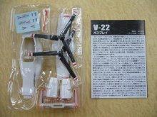 他の写真2: エフトイズ 1/144戦闘機 ヘリボーンコレクション3 V-22オスプレイ SP.プロトタイプ仕様