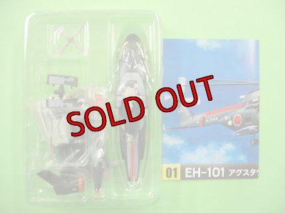 画像1: エフトイズ 1/144戦闘機 ヘリボーンコレクション4 EH-101 アグエスタウェストランド b.南極観測船しらせ搭載仕様