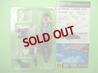 画像1: エフトイズ 1/144戦闘機 ヘリボーンコレクション4 EH-101 アグエスタウェストランド s.南極観測船しらせ搭載仕様(収容時)