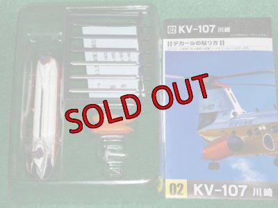 画像1: エフトイズ 1/144戦闘機 ヘリボーンコレクション4 KV-107 川崎 s.陸上自衛隊沖縄仕様