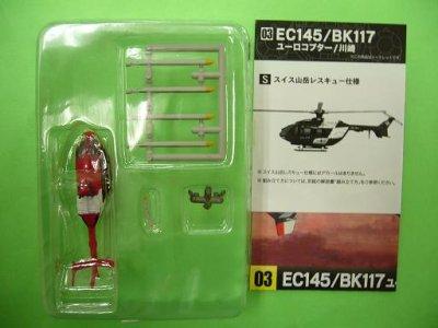 画像2: エフトイズ 1/144戦闘機 ヘリボーンコレクション4 EC145/BK117 ユーロコプター/川崎 s.スイス山岳レスキュー仕様