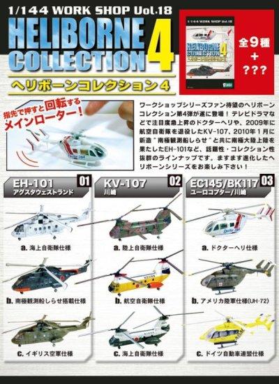画像4: エフトイズ 1/144戦闘機 ヘリボーンコレクション4 KV-107 川崎 c.海上自衛隊仕様