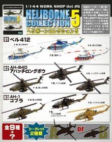 他の写真3: エフトイズ 1/144戦闘機 ヘリボーンコレクション 5 S-B AH-1コブラ シークレット 陸上自衛隊冬季迷彩